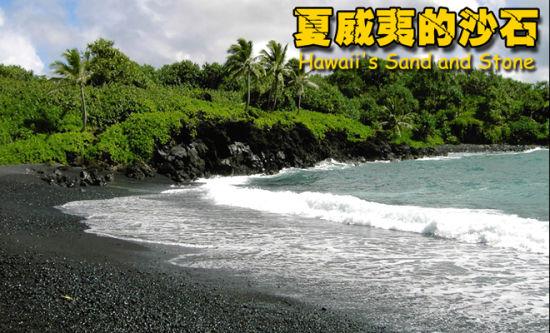 夏威夷沙石