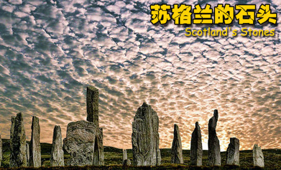 苏格兰石头