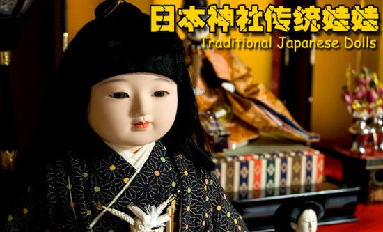 日本神社娃娃