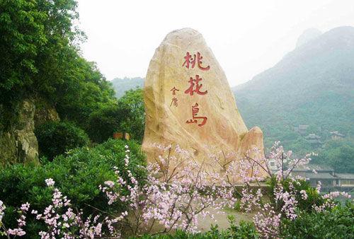 金庸先生题词的石碑