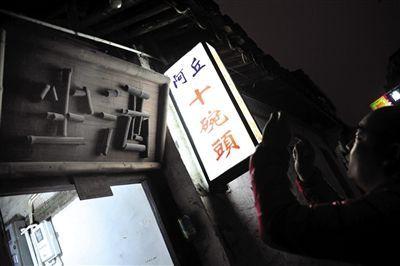 """仓桥直街上一家打出""""十碗头""""名目的小餐馆"""