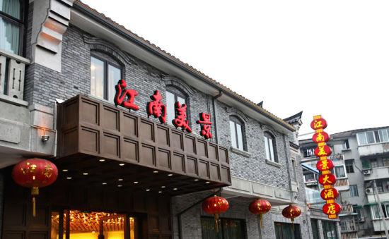 江南美景酒店