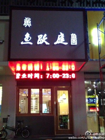 宁波也有温州鱼圆店了