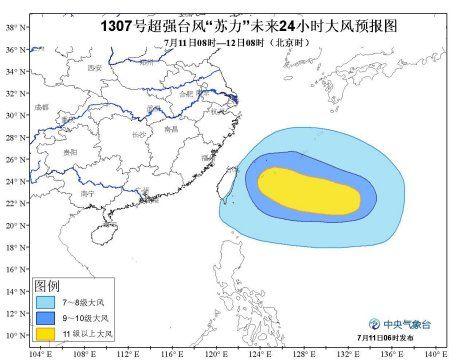 超强台风苏力未来24小时大风预报图
