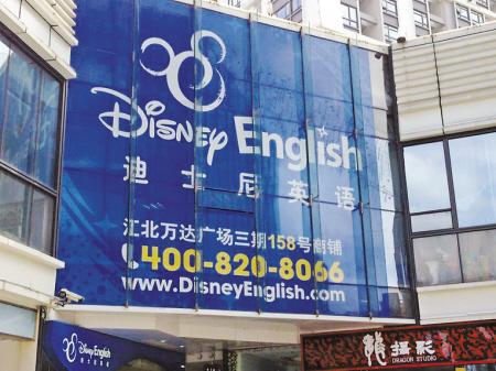 迪士尼英语江北分公司涉嫌无证办学