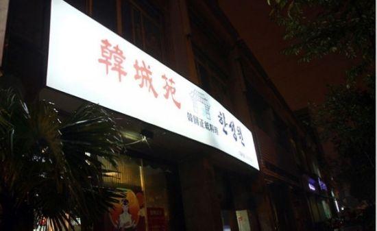 韩城苑餐厅
