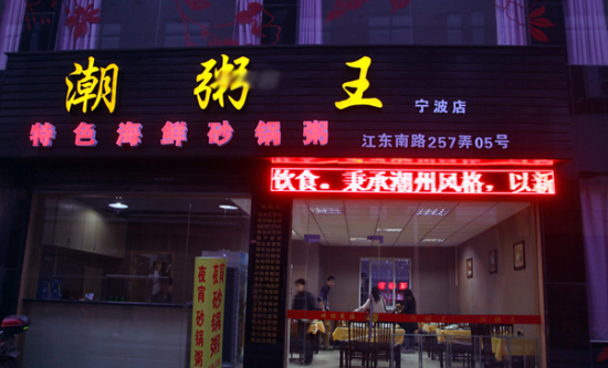 宁波潮粥王餐厅