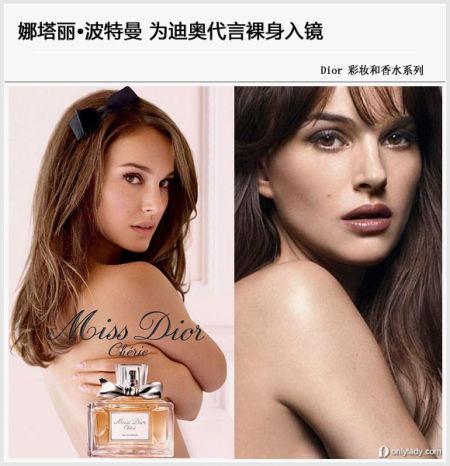 组图:美容圈也卖色相明星全裸大片代言香水