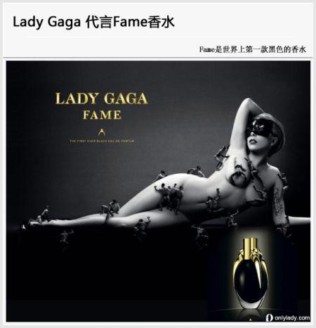Lady Gaga 代言Fame香水