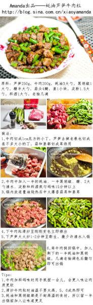 蚝油芦笋牛肉粒做法