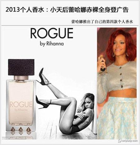 小天后蕾哈娜再推个人香水