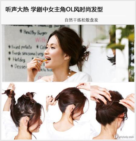 时尚简约OL发型三:干练清爽的松散盘发造型