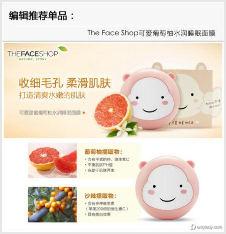 编辑推荐单品:The Face Shop可爱葡萄柚水润睡眠面膜