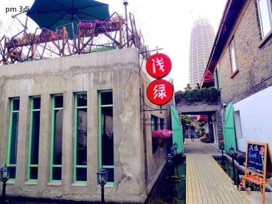 浅绿咖啡小馆