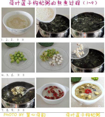 荷叶莲子枸杞粥做法