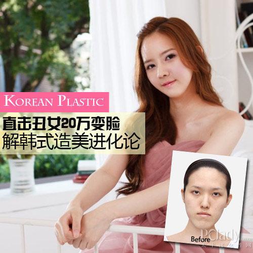 直击丑女20万变脸盘点韩式造美进化论(组图)