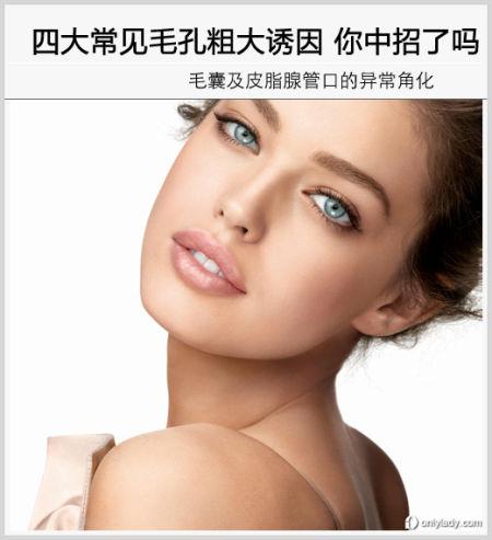 皮肤保养靠预防四大常见毛孔粗大诱因大解析