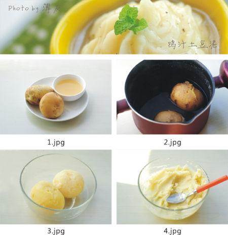 鸡汁土豆泥步骤