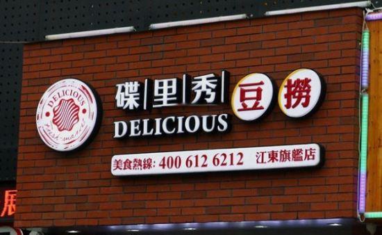 碟里秀豆捞餐厅