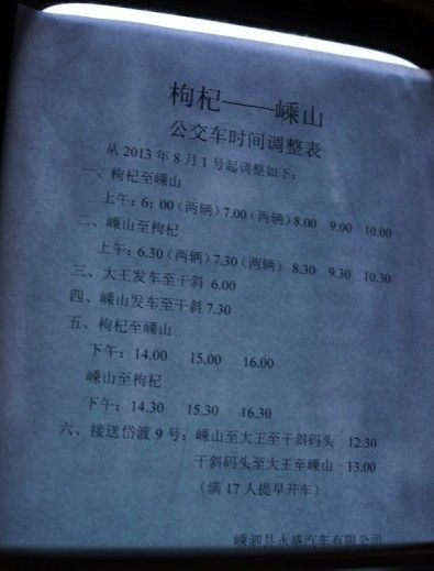 公交车时间调整表