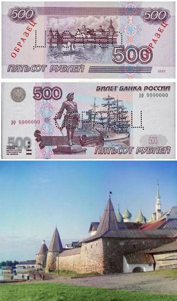 500卢布 索洛韦茨基修道院