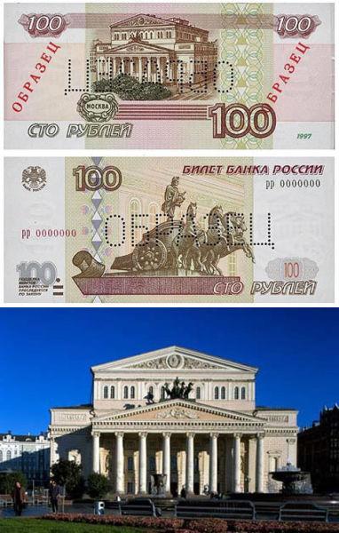 100卢布 莫斯科大剧院