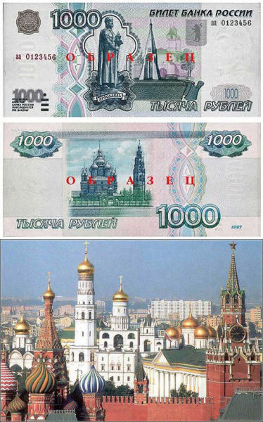 1000纸币 克里姆林宫