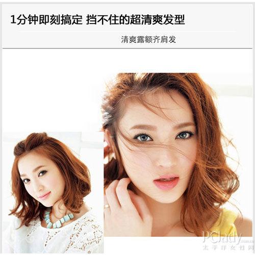 组图:看一次就能学会打造超清爽的人气发型