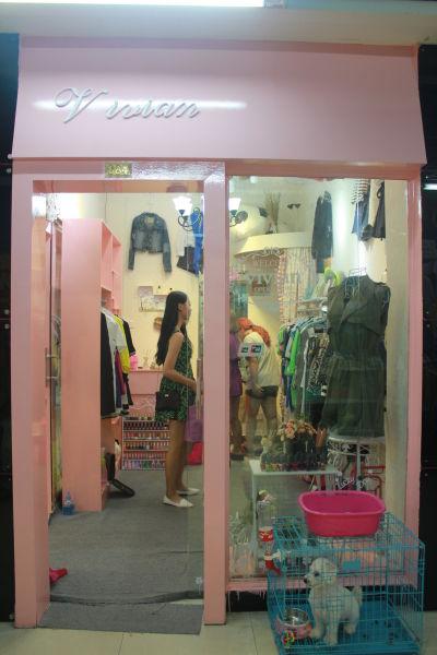 Vivian服装店