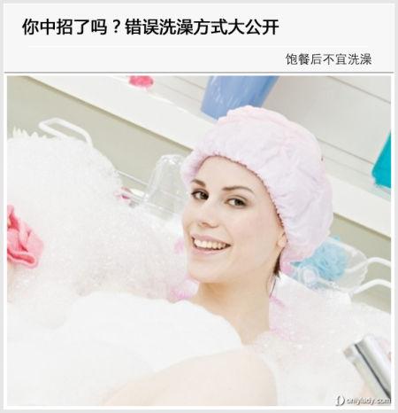 组图:洗澡也有大忌讳达人教你正确的洗澡方式