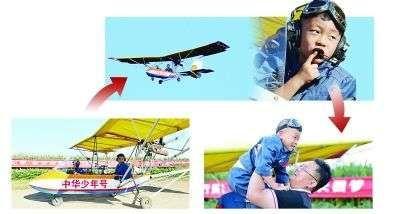 """飞机升空,""""裸跑弟""""刷新了世界最小飞行员纪录"""