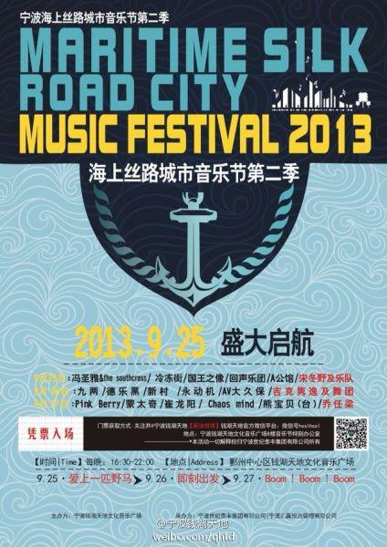 丝路音乐节