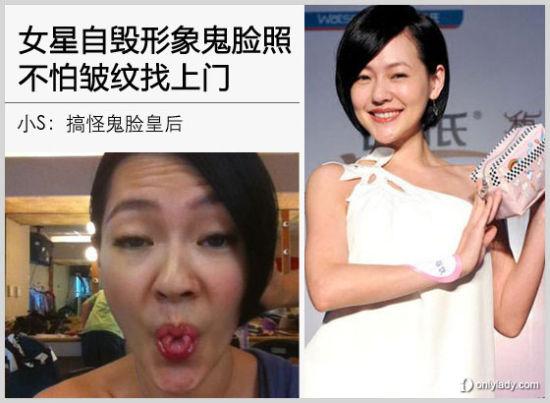 小S:搞怪鬼脸皇后