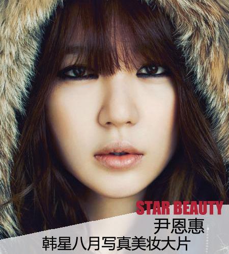 尹恩惠演绎经典烟熏妆回顾韩星8月写真美片
