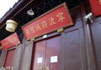 那些年一起逛过的城隍庙,宁波城隍庙小吃城暂时关闭,整体改造升级,宁波城隍庙小吃城