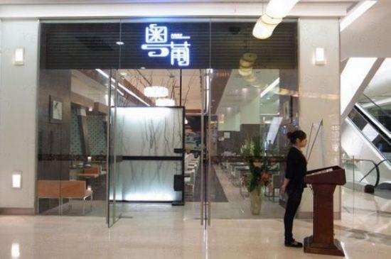宁波粤葡餐厅