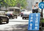 宁波将实名曝光严重交通违法行为