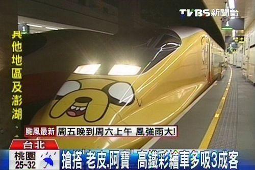 图片来源:TVBS视频截图