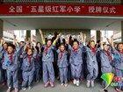 全国首所五星级红军小学授牌仪式在淮安举行