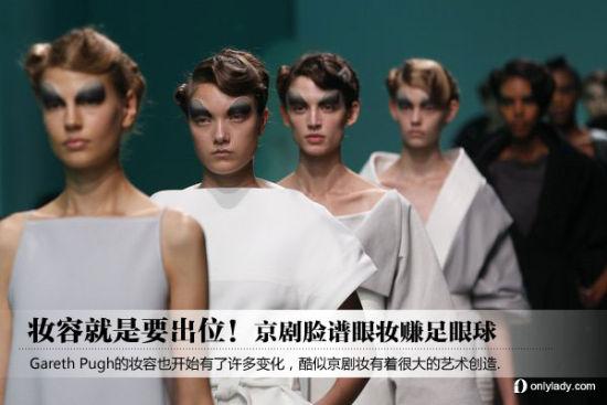组图:妆容就是要出位京剧脸谱眼妆赚足眼球