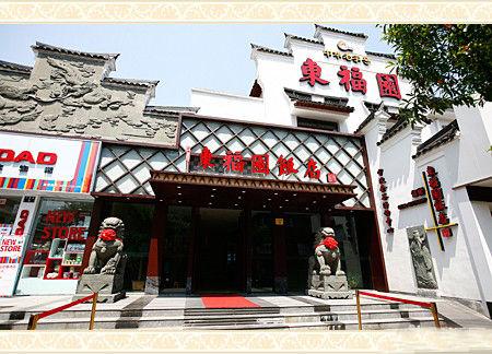 宁波东福园饭店