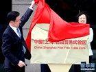 中国(上海)自由贸易试验区正式挂牌