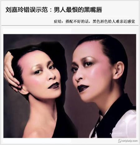 盘点男人最恨的5种妆容刘嘉玲错误示范成案例