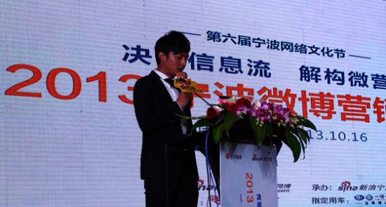 图为2013宁波微博营销大会正式开幕