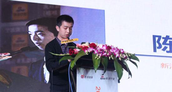2013宁波微博营销大会新浪宁波总经理陈杰致辞