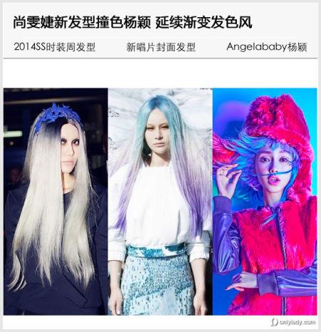 尚雯婕新发型撞色杨颖延续渐变发色风(图)