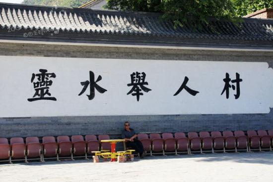 北京灵水村