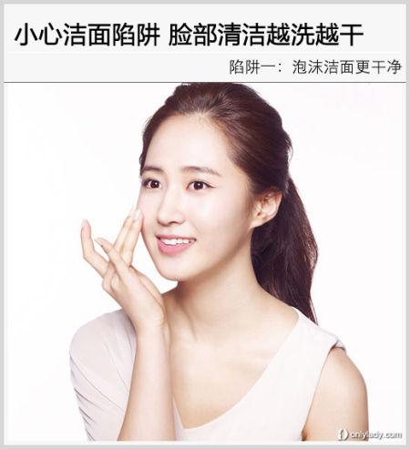 组图:达人提醒小心洁面陷阱脸部清洁越洗越干