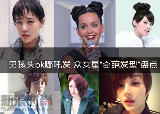 组图:男孩头pk哪吒发众女星奇葩发型大盘点