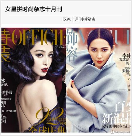 组图:双冰十月刊拼复古宋慧乔齐肩卷发秀妩媚